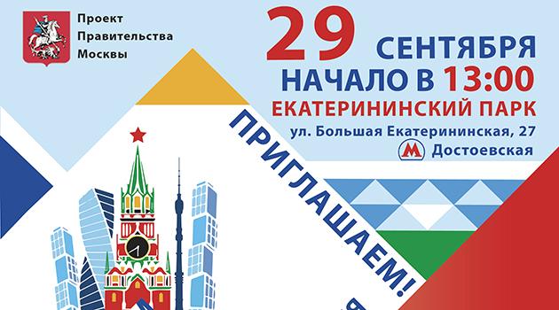 Москва – город мира, дружбы и согласия