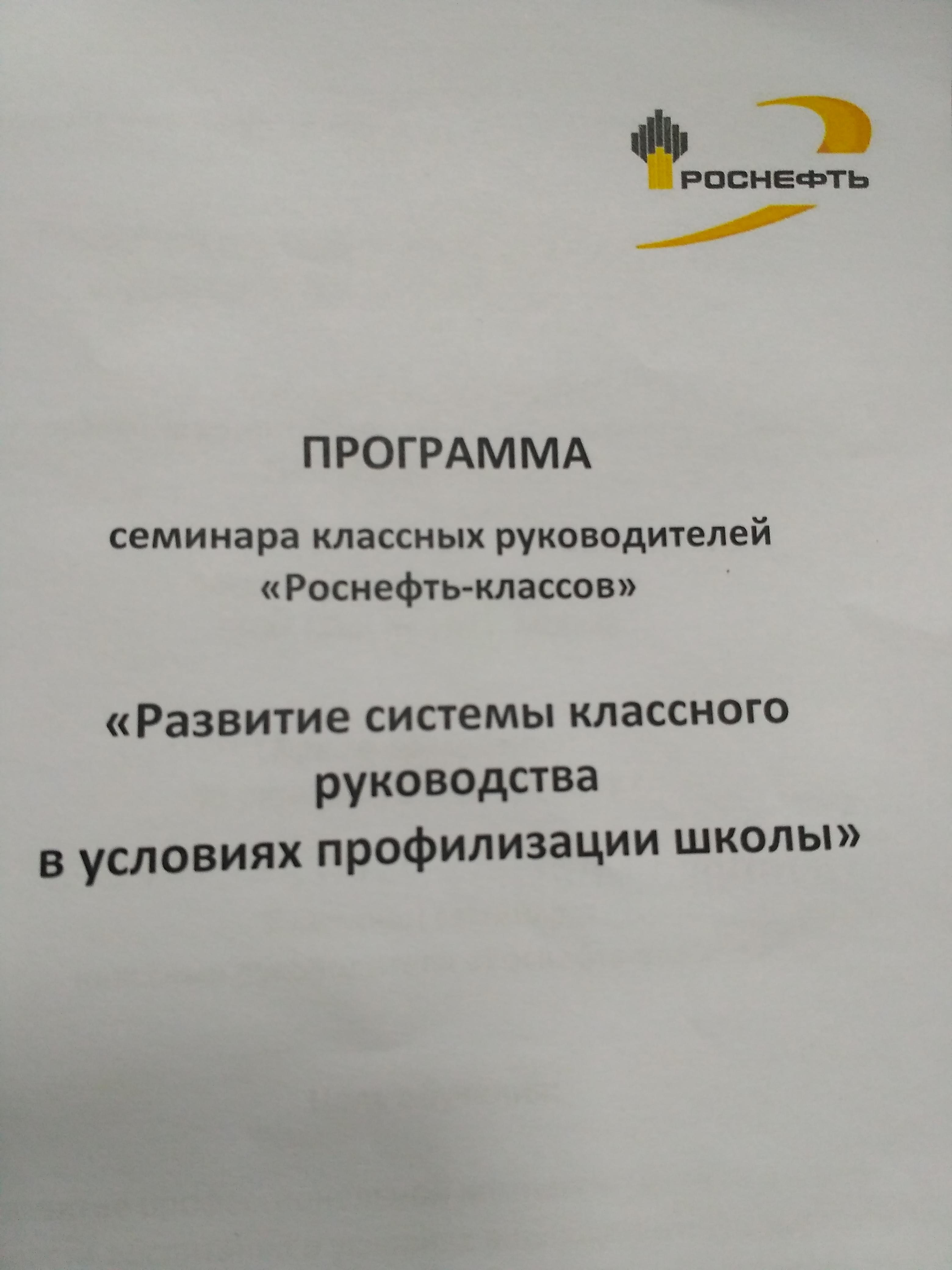 Роснефть-классы