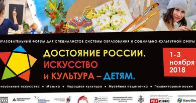 Достояние России. Искусство и культура – детям