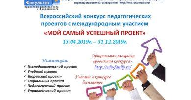 Всероссийский конкурс педагогических проектов с международным участием «МОЙ САМЫЙ УСПЕШНЫЙ ПРОЕКТ»