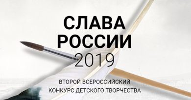 слава россии 2019