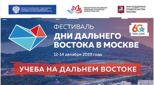 Дни Дальнего Востока вМоскве