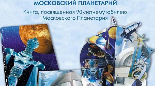 вручения книги-подарка отимени Мэра Москвы