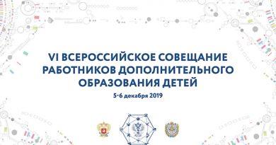 VIВсероссийское совещание работников дополнительного образования детей