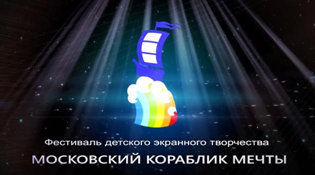 «Московский кораблик мечты» 2019-2020