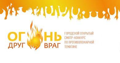 Огонь-друг, огонь-враг