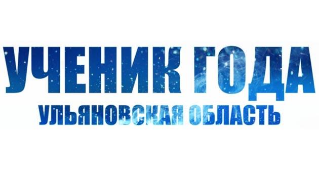 межрегиональном конкурсе обучающихся общеобразовательных организаций «Ученик года— 2020»