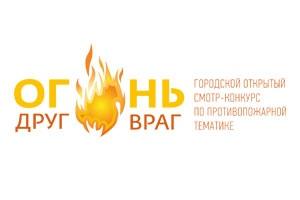 Огонь— друг, огонь— враг