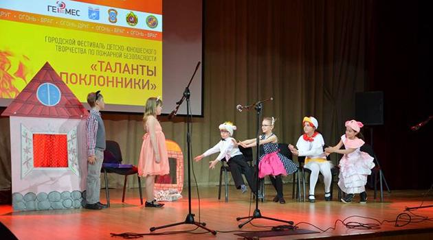 Городской фестиваль «Таланты и поклонники»