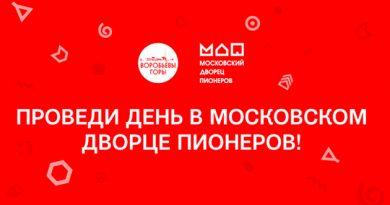 Учебный день вМосковском дворце пионеров
