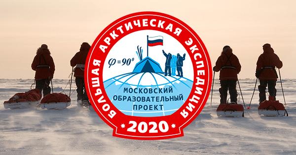 Большая арктическая экспедиция