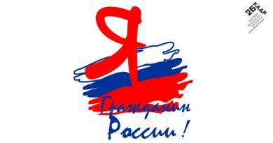 Я— гражданин России