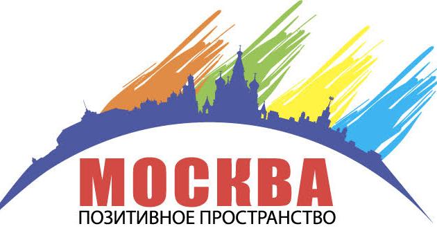 Москва— позитивное пространство