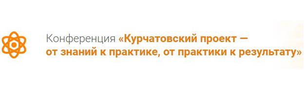 Курчатовский проект