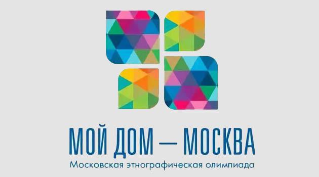 Московская этнографическая олимпиада «Москва – столица многонациональной России»