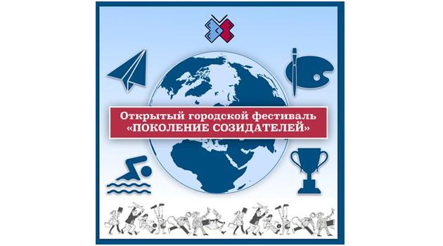 Открытый городской фестиваль «Поколение созидателей»