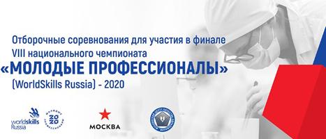 Отборочные соревнования для участия в Финале VIII Национального чемпионата «Молодые профессионалы» (WorldSkills Russia) – 2020