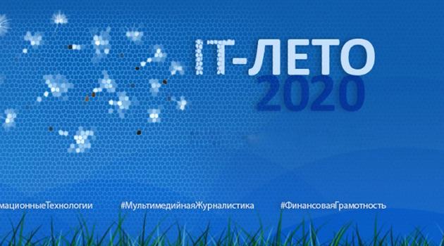 IT-лето 2020