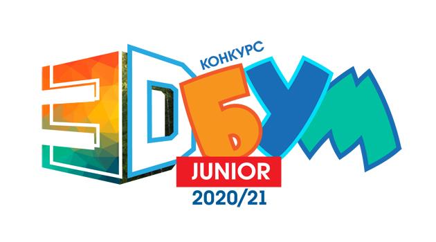 3DБУМ Junior