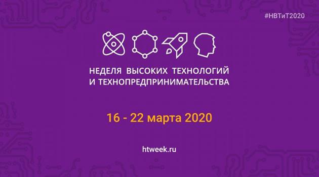 X Всероссийская школьная неделя высоких технологий и технопредпринимательства