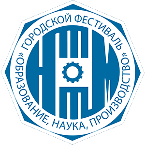Фестиваль «Образование. Наука. Производство - 2021»