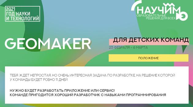 GeoMaker