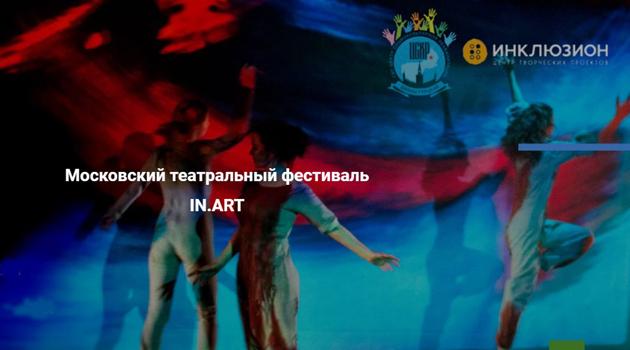 инклюзивный театральный фестиваль IN.ART
