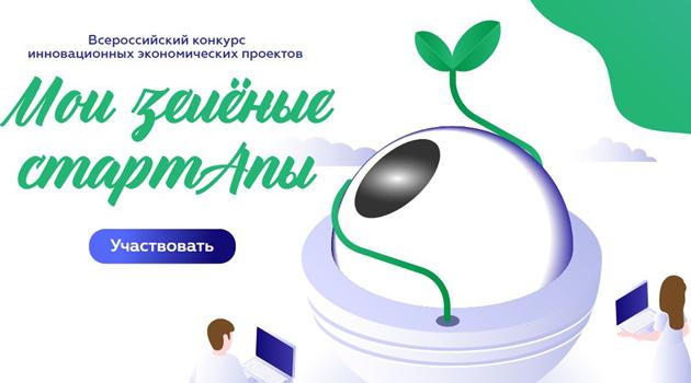 Всероссийский конкурс инновационных экономических проектов «Мои зеленые СтартАпы»