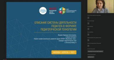 Вебинар «Описание системы деятельности педагога в формате педагогической технологии»