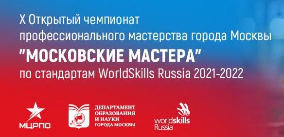 X Открытый чемпионат профессионального мастерства города Москвы «Московские мастера» по стандартам WorldSkills Russia