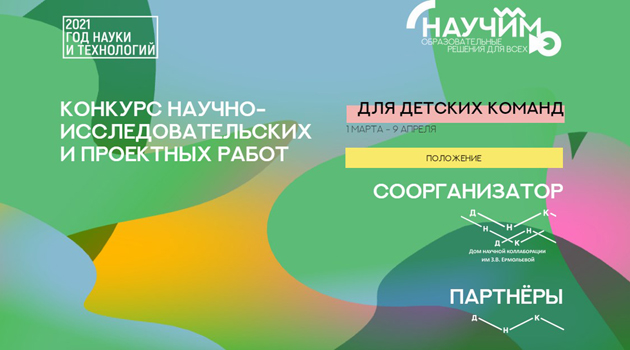 Всероссийский конкурс научно-исследовательских и проектных работ