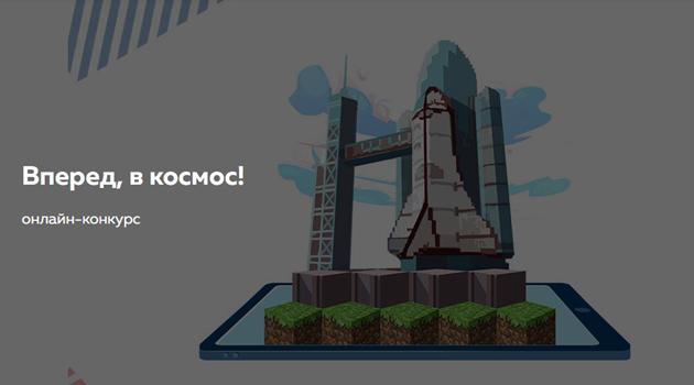 Вперед, в космос!