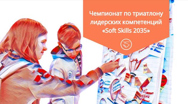 Чемпионат по триатлону лидерских компетенций «Soft Skills 2035»