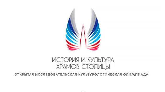 История икультура храмов столицы игородов России