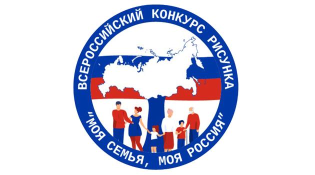 Моя семья, моя Россия