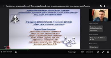 Вебинар «Как воспитать гроссмейстера? Из опыта работы Детско-юношеских шахматных спортивных школ России»