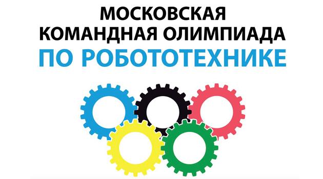 Московскую командную олимпиаду поробототехнике