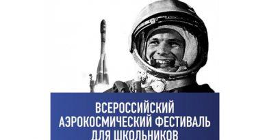 Всероссийский аэрокосмический фестиваль