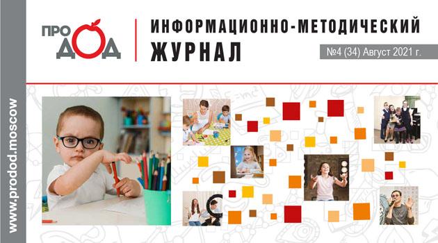 Вышел информационно-методический журнал «Про_ДОД» №4