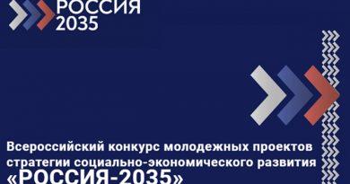 РОССИЯ-2035