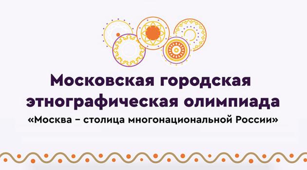 Москва— столица многонациональной России
