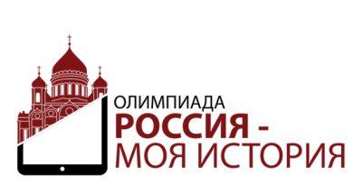 Россия— Моя история— 2021